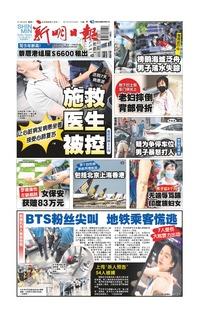 新明日报 2017-01-19