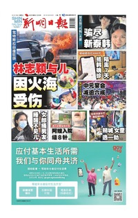 新明日报 2017-09-23
