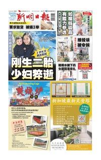新明日报 2017-09-25