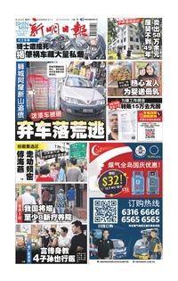 新明日报 2017-11-23