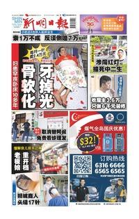新明日报 2018-07-17