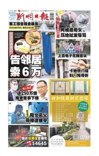 新明日报 2018-07-20