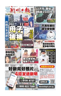 新明日报 2019-01-21