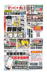 新明日报 2019-06-19