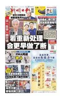 新明日报 2019-08-20