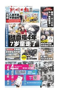 新明日报 2019-08-22